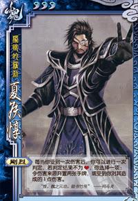 Xiahou Dun 2