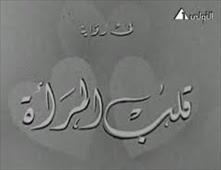 فيلم قلب المرأة