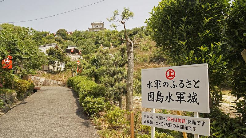 しまなみ海道 因島水軍城 写真1