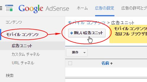 携帯サイトAdSense用広告の作成
