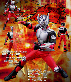 Kamen Rider Ryuki - Kamen Rider Ryuki - 2012
