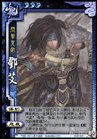 Deng Ai 6