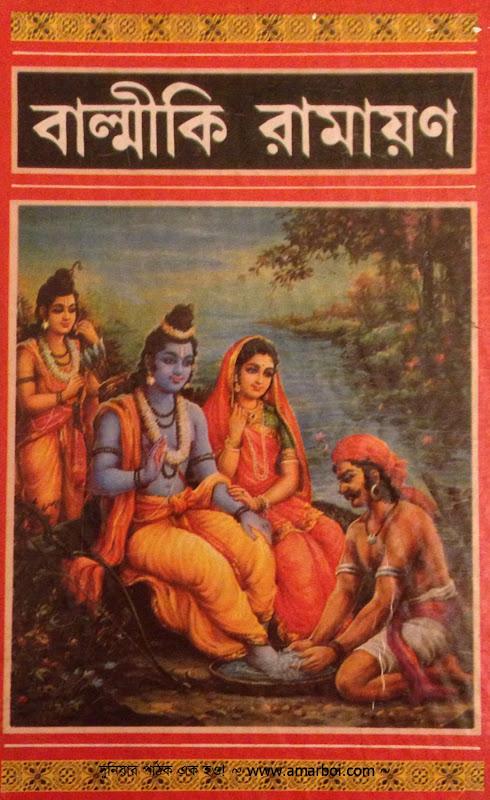 Balmiki Ramayan Hemchandra Bhattacharyya