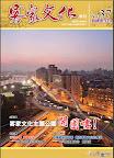 2011 年客家文化季刊秋季號