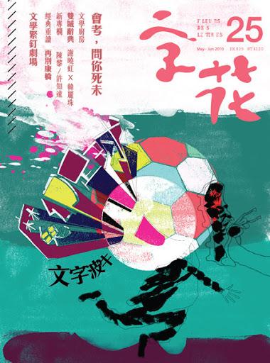 2010年5月4日 《字花》第二十五期.魔幻足球
