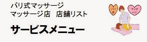 日本国内のバリ式マッサージ店情報・サービスメニューの画像