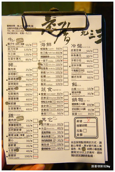 台南美食推薦【老厝1933 燒烤】中西區隱藏版(食尚玩家推薦)