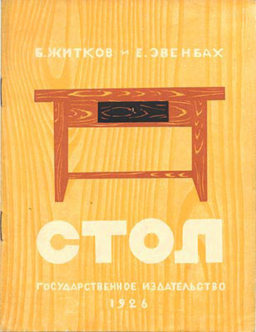 дети, иллюстрации, ссср, детская литература, книга