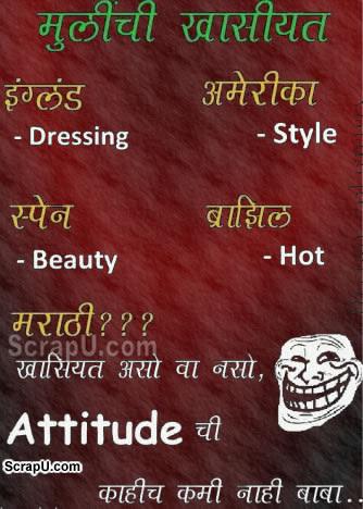 Funny Marathi images & Funny FB pics 10