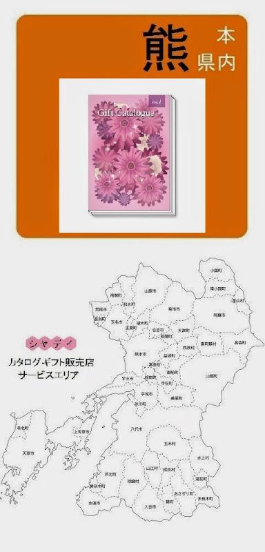 熊本県内のシャディカタログギフト販売店情報・記事概要の画像