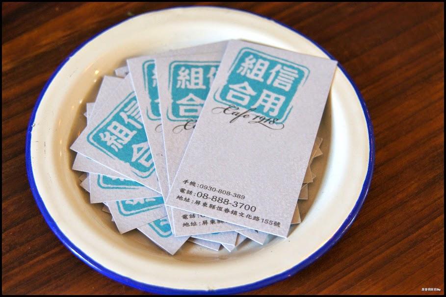 恆春美食推薦-到老街 去銀行喝咖啡吧【信用組合1918】(已歇業)