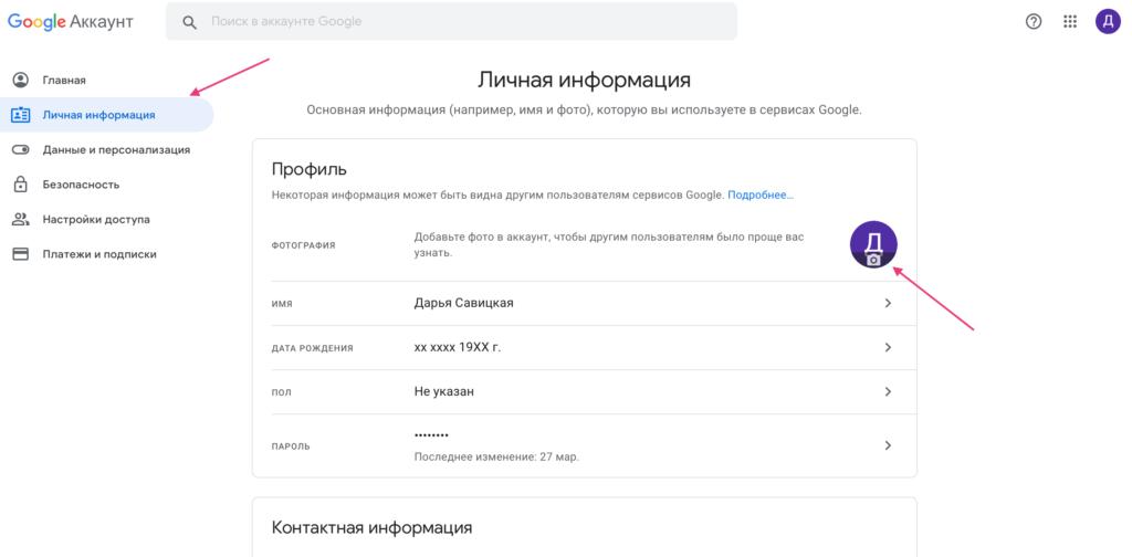 Управление аккаунтом Google для добавления аватара email-рассылки