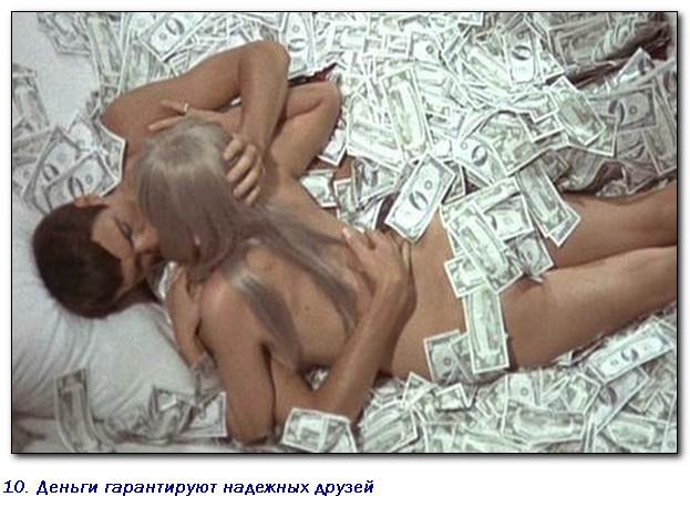А теперь, касательно денег...