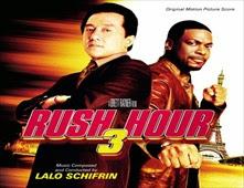 فيلم Rush Hour 3