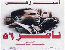 فيلم  ناصر 56
