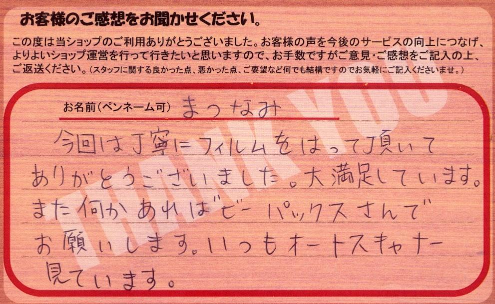 ビーパックスへのクチコミ/お客様の声:まつなみ 様(京都市西京区)/マツダ プレマシー