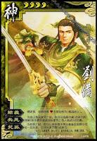 God Liu Bei