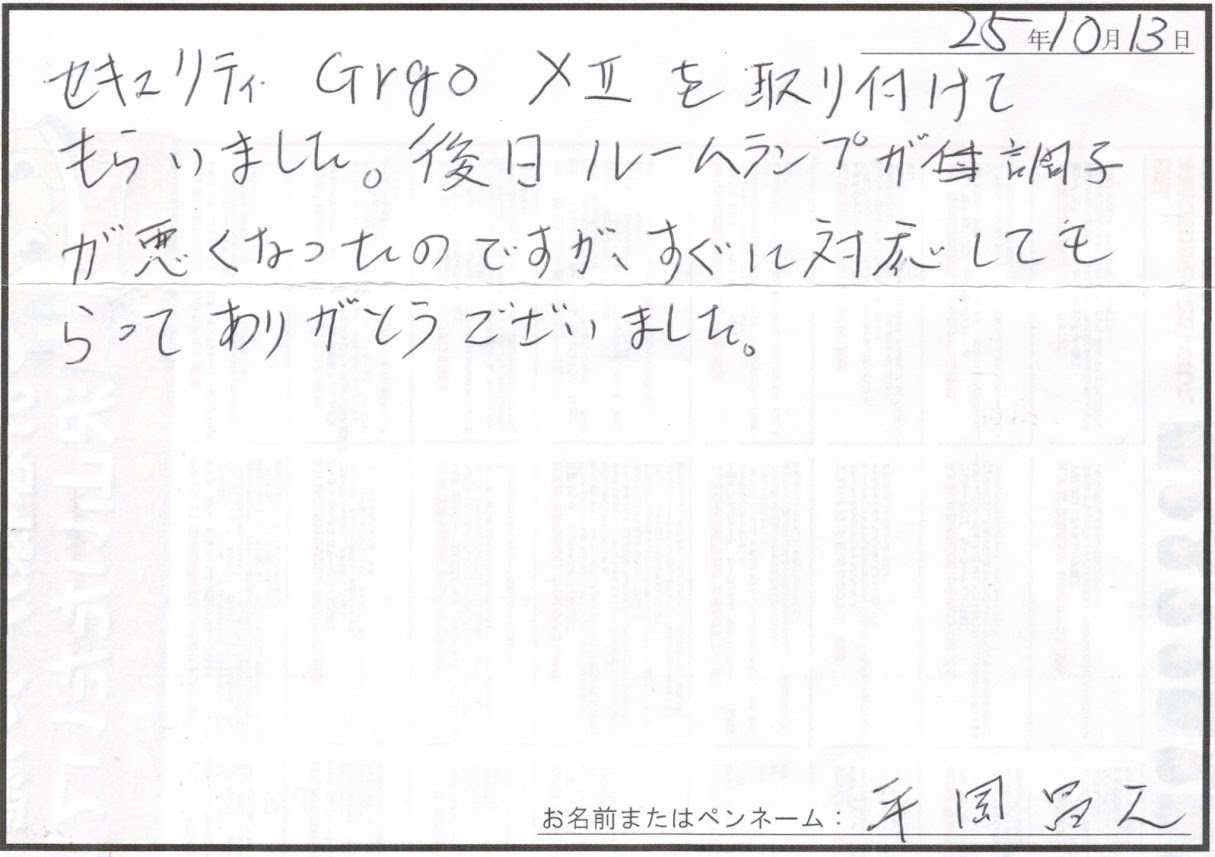 ビーパックスへのクチコミ/お客様の声:平岡 様(京都府京田辺市)/ホンダ NBOX