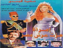فيلم إمرأة هزت عرش مصر