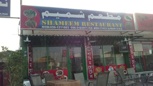Al Joker Auto Spare Parts, Ajman Industrial Area 2 - Ajman
