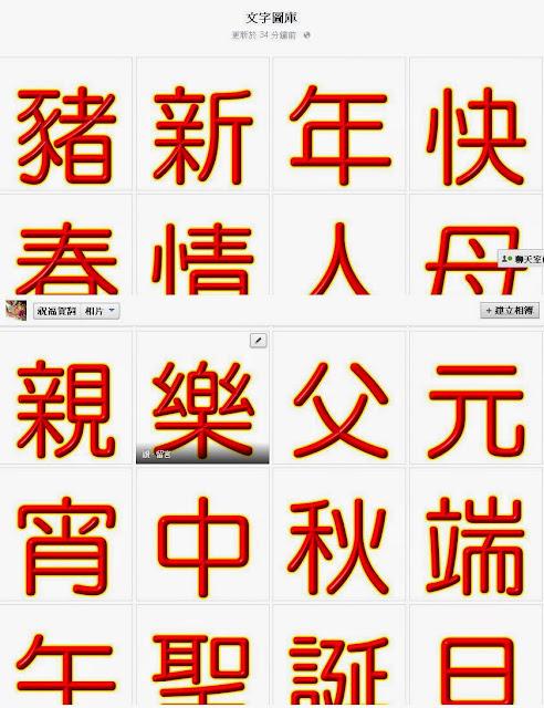 文字祝福賀詞圖庫素材 http://imagejack.blogspot.com/2015/01/word-bless-gallery.html