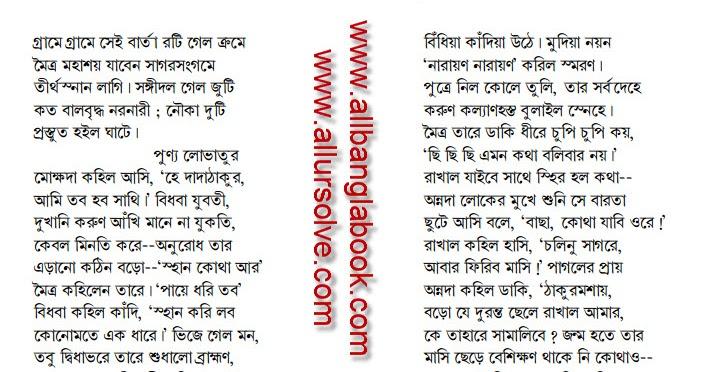 Debotagrash(দেবতাগ্রাস) Bangla Kobita by Rabindranath
