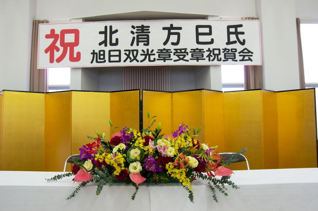 北清正巳氏「旭日双光章」受章祝賀会