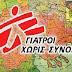 Οι Γιατροί Χωρίς Σύνορα απειλούν με νομικά μετρα το Blog history-of-macedonia........