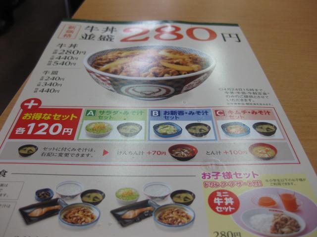 吉野家の並盛280円メニュー表