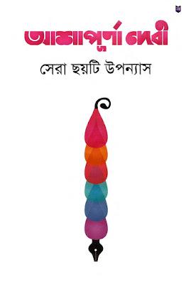 Ashapurna Debir Sera Choyti Upnyash