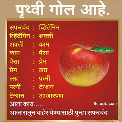 Ghoom firkar baat apple par hi aa jati hai. - Funny pictures