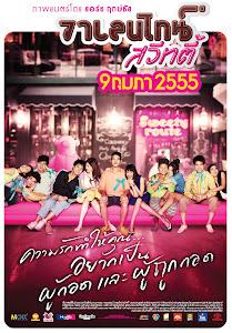 Lễ Tình Nhân Ngọt Ngào - Valentine Sweety - วาเลนไทน์ สวีทตี้ poster