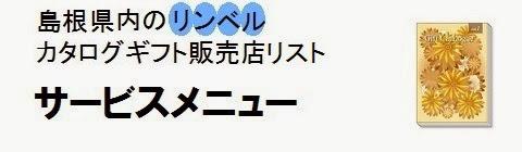 島根県内のリンベルカタログギフト販売店情報・サービスメニューの画像