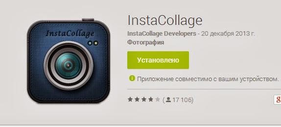 приложение InstaCollage
