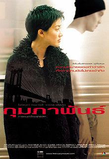 February กุมภาพันธ์ HD [พากย์ไทย]