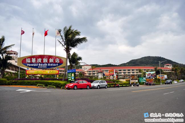 墾丁福華渡假飯店 設施