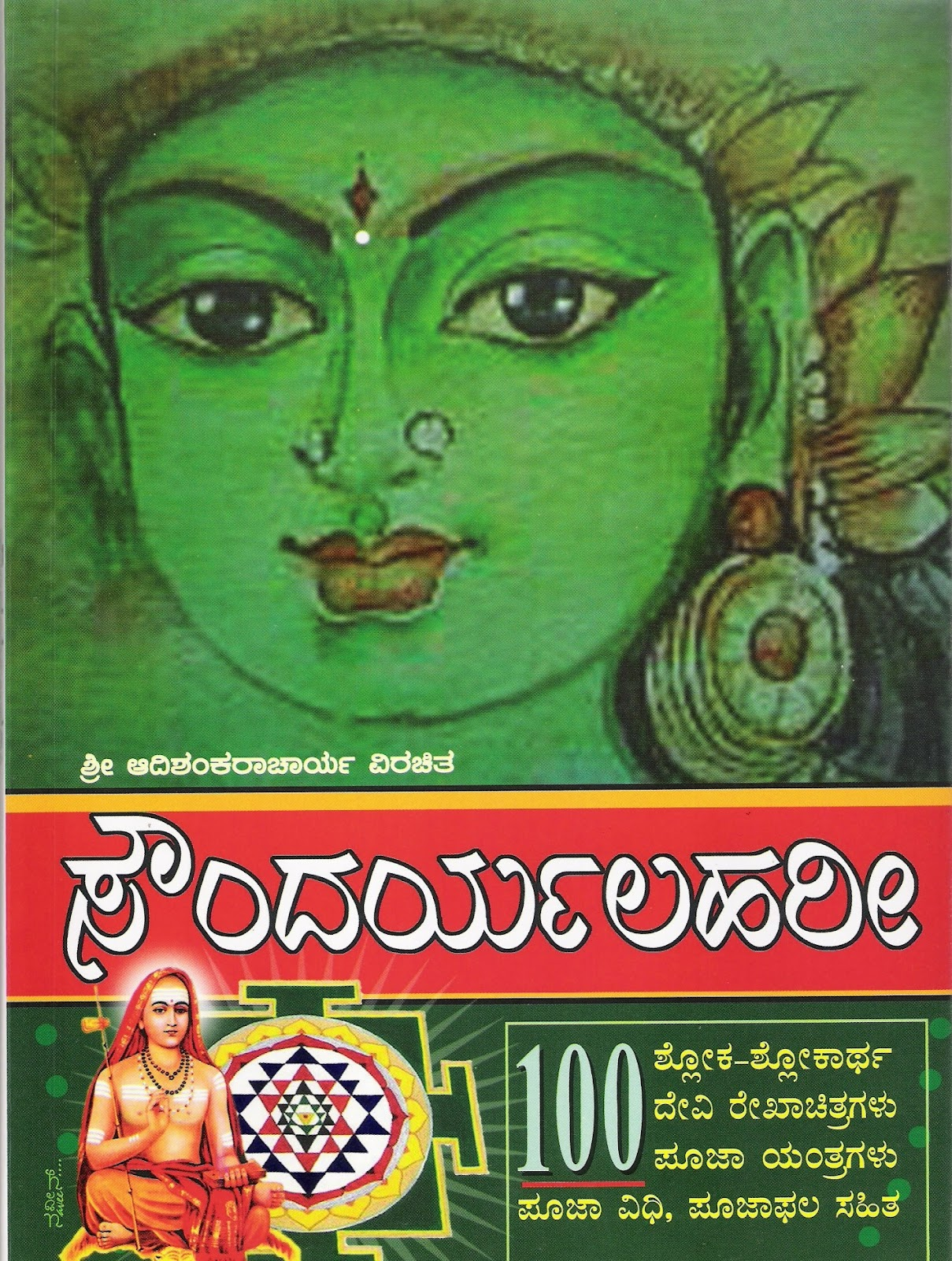 A Book On Soundarya Lahari By G.Ramachandra Shastry