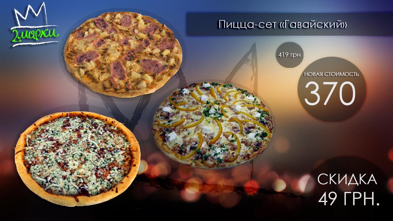 пиццв сет гавайский акции.jpg
