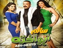 اعلان فيلم سالم ابو اخته
