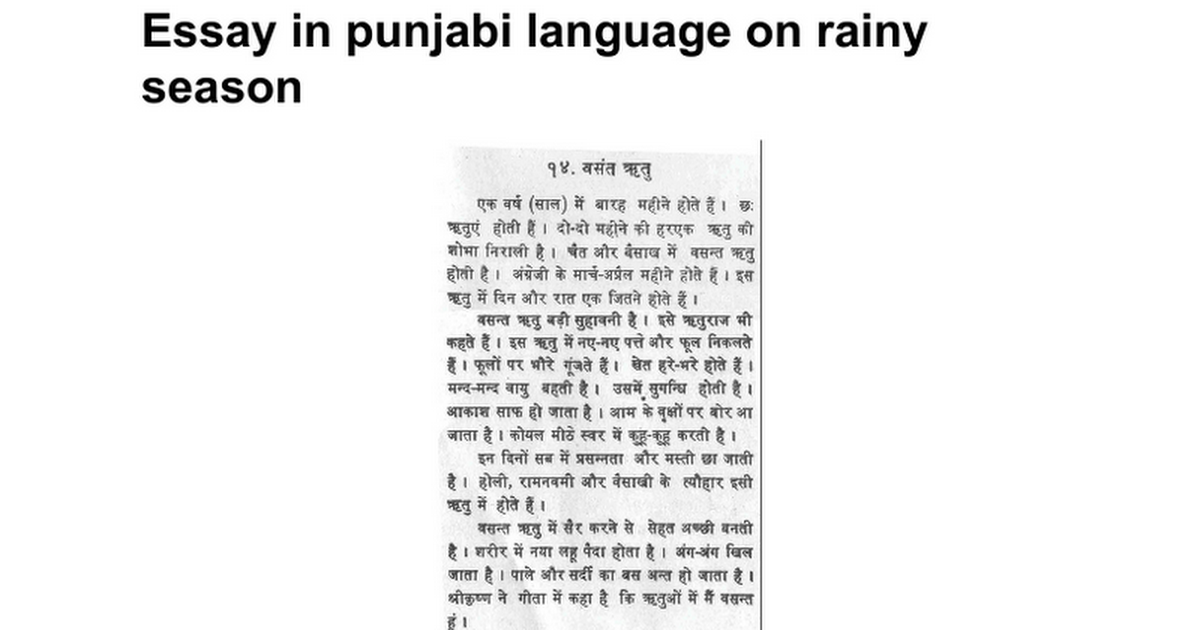 essay in punjabi language on rainy season google docs
