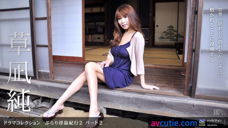 1Pondo.Drama.Collection%252520092711_183.Jun.Kusanagi