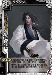 Mu Shun 2