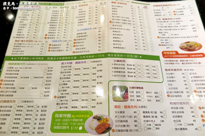 糖園時尚休閒餐飲菜單
