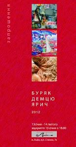 виставка в галереї «Леміш»