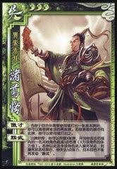 Zhuge Jin 11