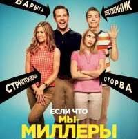 Мы Миллеры (2013) фильм смотреть онлайн в хорошем качестве
