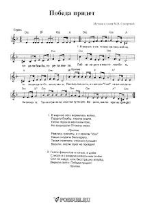 """Песня """"Победа придёт"""". Музыка М.В. Сидоровой: ноты"""