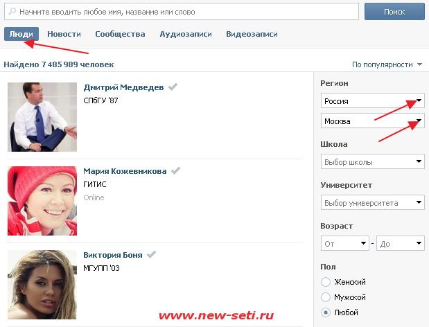 ВКонтакте поиск друзей