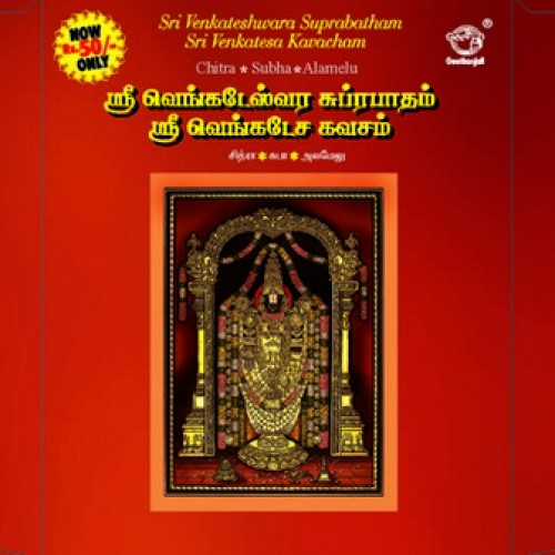 Sri Venkateshwara Suprabatham Sri Venkatesa Kavacham Devotional Album MP3 Songs