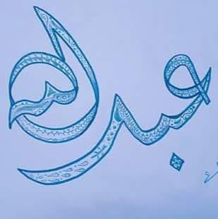 عبدالله سليمان picture